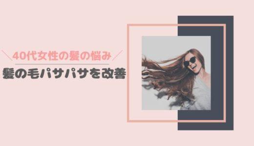40代女性の髪の毛のパサパサを改善したい!【経験談】