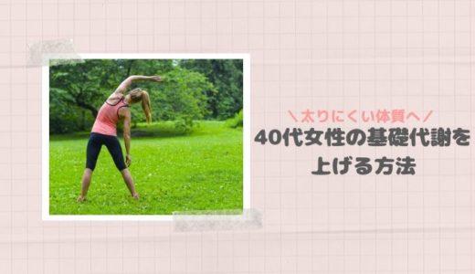 40代女性基礎代謝を上げる方法【太りにくい体質へ改善】