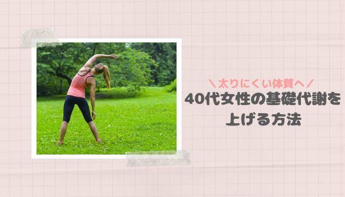 40代女性基礎代謝