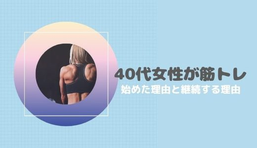 40代女性が筋トレを始めた理由と継続している理由【経験談】