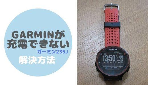 【解決】愛用のガーミン(GARMIN)235jが充電できない【ランナー必見】