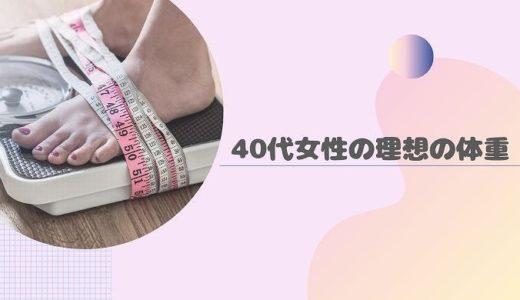 40代女性の理想体重|健康で美しくいられる【本来の目指す体重】