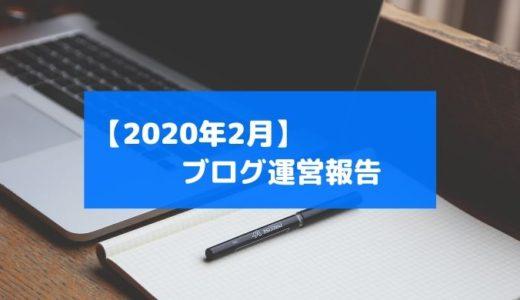 【 2020年2月】ブログ運営7ヶ月目成果報告